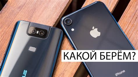 asus zenfone   iphone xr sravnenie godnota na android