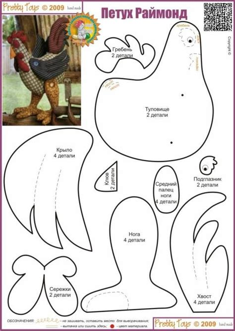 rooster template rooster comb 2 2 wing 4 beak 2