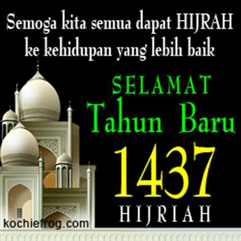 8 dp bbm ucapan selamat tahun baru islam 1438 hijriah kochie frog