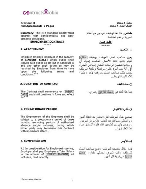 file employment contract pdf wikimedia commons