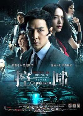china film wikipedia control 2013 film wikipedia