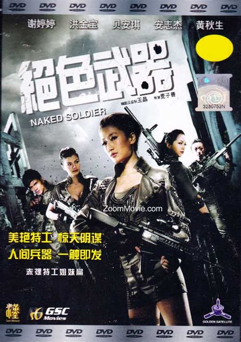 dvd format in hong kong naked soldier dvd hong kong movie 2012 cast by