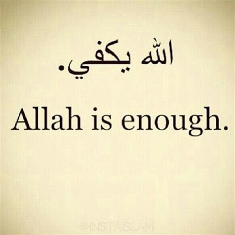 Poster Islami Inspiratif Allah Is Enough For Me 219 best quran images on quran quotes quran verses and islamic quotes