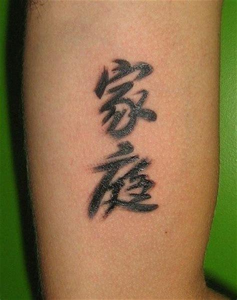 72 tatouages chinois des dessins de lettres chinoises