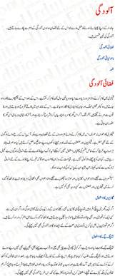 Pollution Essay 2 Pages by Pollution Urdu Essay Pollution And Its Types Pollution In Pakistan Urdu Essay Mazmoon Urdu