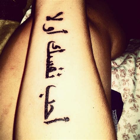 love yourself first in arabic tattoo yourself arabic