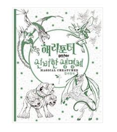 harry potter coloring book preview flowers and free gifts on