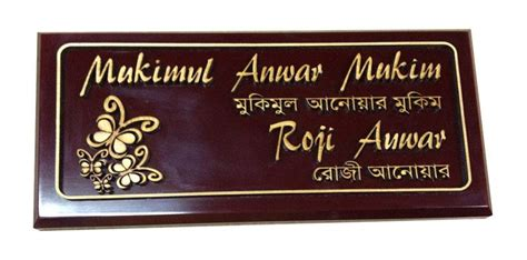 name board design for home raj designs name plates design jamnagar home name plates designing gujarat custom name plates