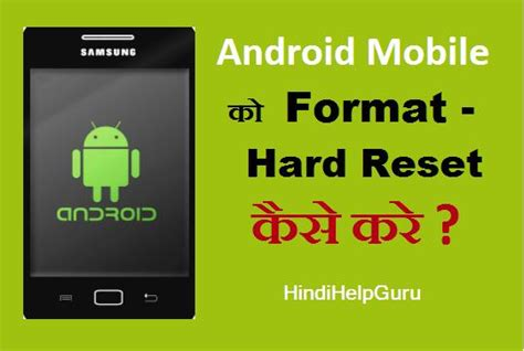 pattern lock todne ka tarika in hindi android mobile format kaise kare hard reset tricks