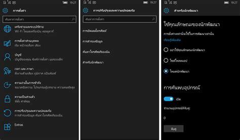 install android on windows phone มาแล ว แอพต ดต งไฟล apk ลงใน windows 10 mobile โดยตรง