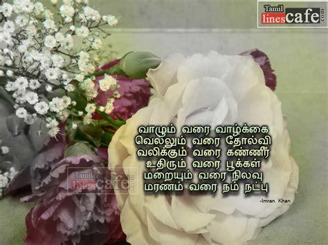 imran khan true friendship kavithaigal with hd tamil linescafe
