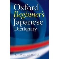 oxford japanese mini dictionary 019969270x 9780199692705 oxford japanese mini dictionary 2e kookaburra educational resources one of