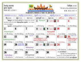 Cambodia Calendã 2018 Calendar Khmer 2016 Calendar Template 2016