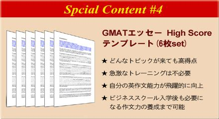 Unisg Mba Gmat Club by Mba留学 Special Package