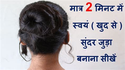 easy juda hairstyles for party best and easy juda hairstyle bridal bun hair style