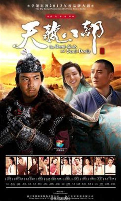 film china mandarin semi 天龍八部 2013年電視劇 维基百科 自由的百科全书