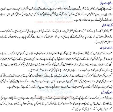 www long hair tips in urdu free beauty tips in urdu for dry skin for pregnancy for