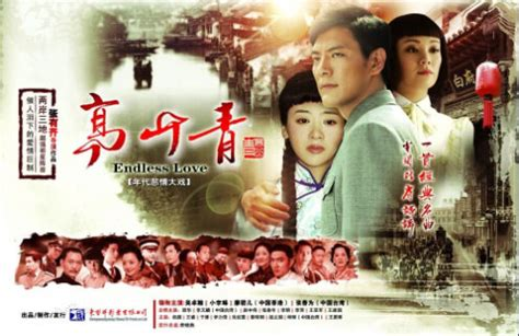 film endless love cina endless love 2013 chinese tv series