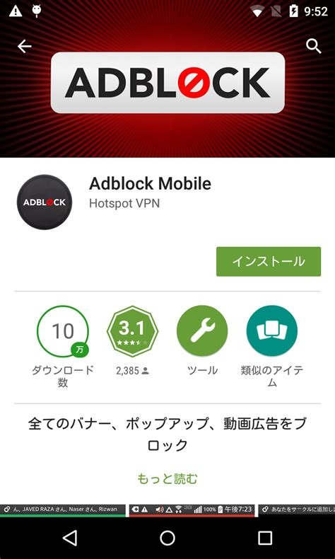 android adblock root android square adblock mobile アプリのバナー広告をno rootでカットする