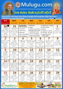 Calendar 2018 October Telugu 2017 Calendar October Telugu Imvcorp