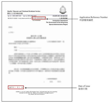 Acknowledgement Letter For Permanent Visa Govhk Application Reference Number And Transaction Reference Number