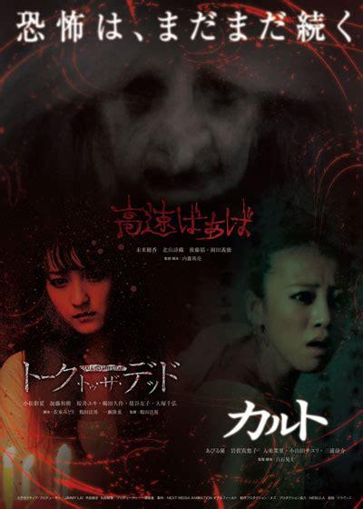 cult japanese horror movie 2013 cult 2013 sadako s movie shack