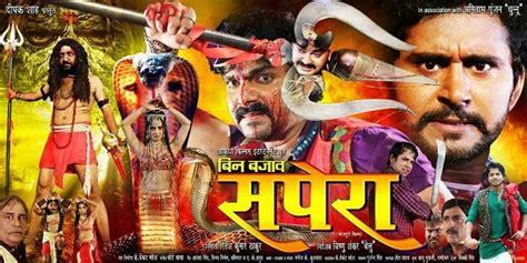 sapera bin baja bin baja sapera 2015 bhojpuri movie trailer top 10