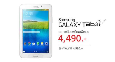 Second Samsung Tab 3v โปรโมช นม อถ อ samsung galaxy tab 3v truemove h ทร ม