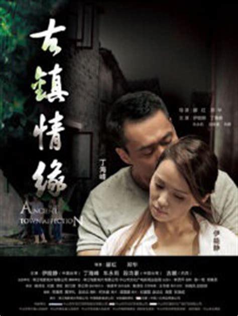 film china romance 2010 chinese romance movies china movies hong kong