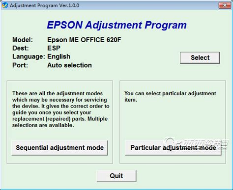 resetter epson office me 620f 爱普生epson me office 620f 清零软件下载免费版 西西软件下载