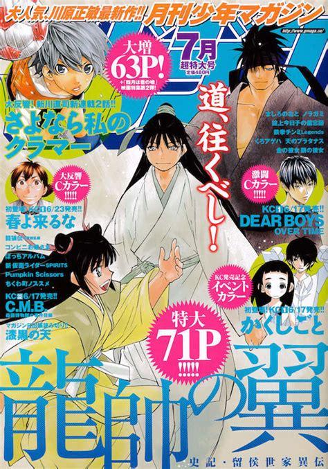 anime yang rilis di summer 2018 side story quot shigatsu wa kimi no uso quot bakal rilis bulan