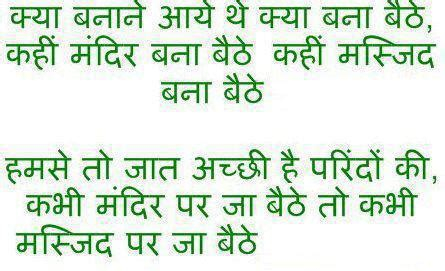 baba bulle shah mirza ghalib motivational shayari true colors  life