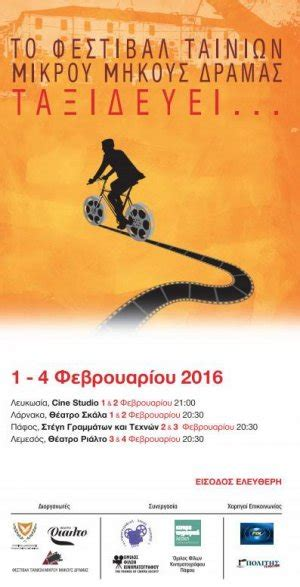 drama film festival cyprus the drama short film festival travels to cyprus