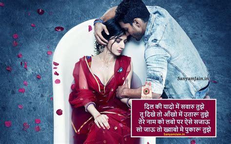 images of love romantic shayari hindi romantic shayari pictures hindi shayari dil se