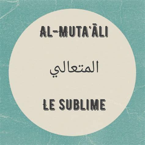 1326564285 les noms d allah les 14 meilleures images du tableau noms d allah le tres