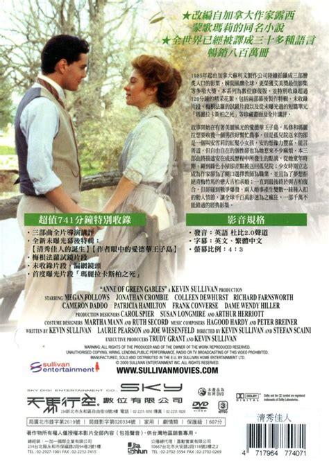 anne of green gables 20th anniversary collectors edition 清秀佳人套裝典藏版 dvd anne of green gables 20th anniversary