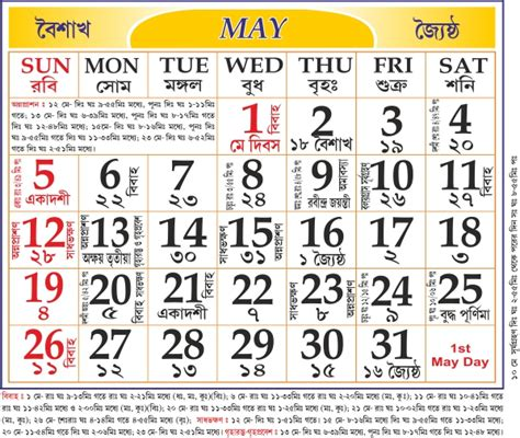 2015 bengali calendar search results calendar 2015
