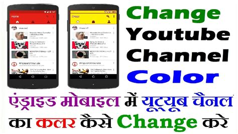 hindi how to change your channel layout youtube update change youtube channel color in android in hindi