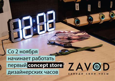 design zavod долгожданное событие со 2 ноября zavod открывает свой
