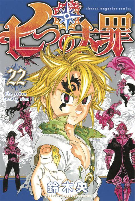 the seven deadly sins 24 seven deadly sins the volume 22 nanatsu no taizai wiki fandom powered by wikia