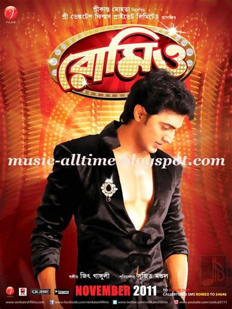 amanat film mika romeo 2011 kolkata bengali movie mp3 songs download