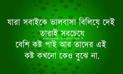 images of love quotes in bengali bengali love quotes quotesgram