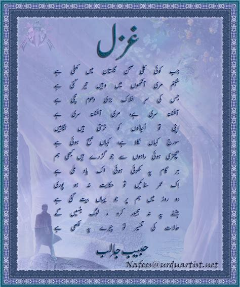 design urdu poetry designed urdu poetry best urdu poetry page 21