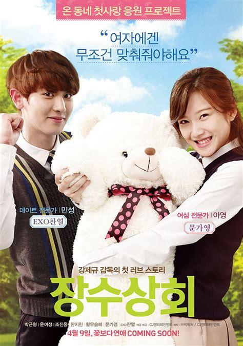 salut d amour film by exo chanyeol salut d amour korean movie 2014 장수상회 hancinema