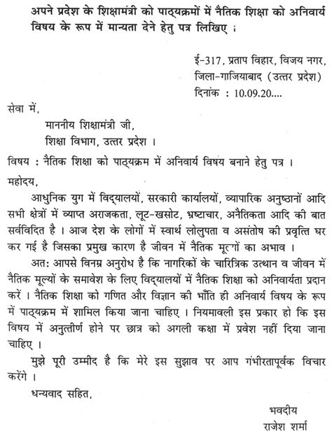 Official Letter In Language Formal Letter Writing In Marathi Language Formal Letter Template