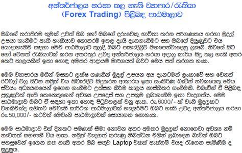 forex trading signals tutorial forex sinhala video 171 start a binary option broker