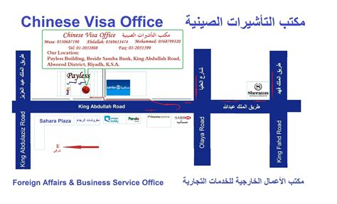 home office visa section address of our three visa offices