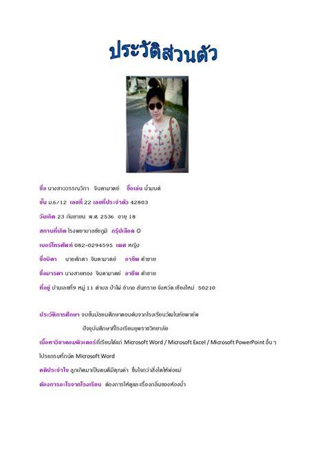 Resume 9y Vpjk by ประว ต ส วนต ว