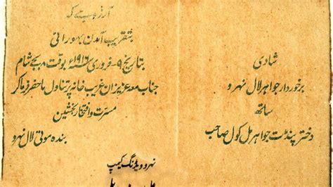 Wedding Ceremony Meaning In Urdu by Wedding Invitation Card Urdu Gallery Invitation Sle