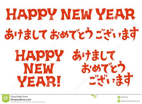 happy new year words in happy new year stock images image 33521564